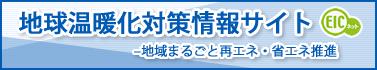 EICネット 地球温暖化対策情報サイト